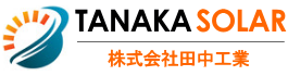 事業用太陽光発電システム・太陽光メガソーラーの株式会社田中工業